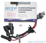 MTF Лампа H3 6000k