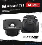 Alphard Machete MT30 (пара)