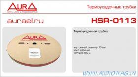 AURA HSR-0113 (Красная) 13мм.